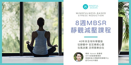靜觀減壓課程8週 MBSR廣東話班 Mindfulness-Based Stress Reduction tickets
