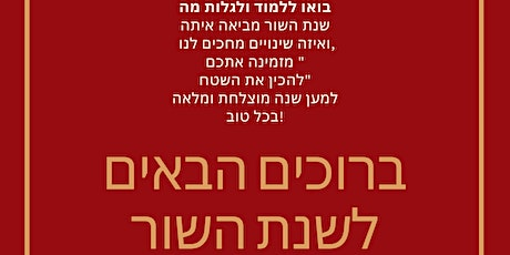 Feng Shui in the New Chinese Year in Hebrew tickets