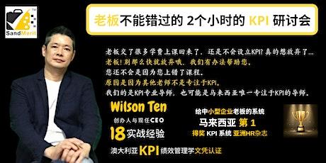 免费在线KPI讲座 (Free KPI Webinar) tickets