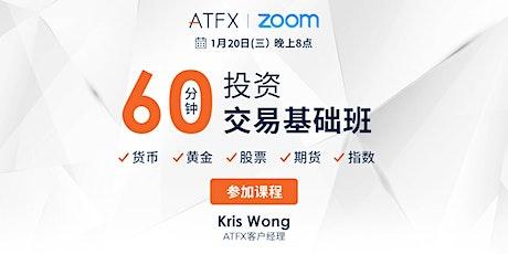 ATFX【免费】投资基础班-2021年1月20日 tickets