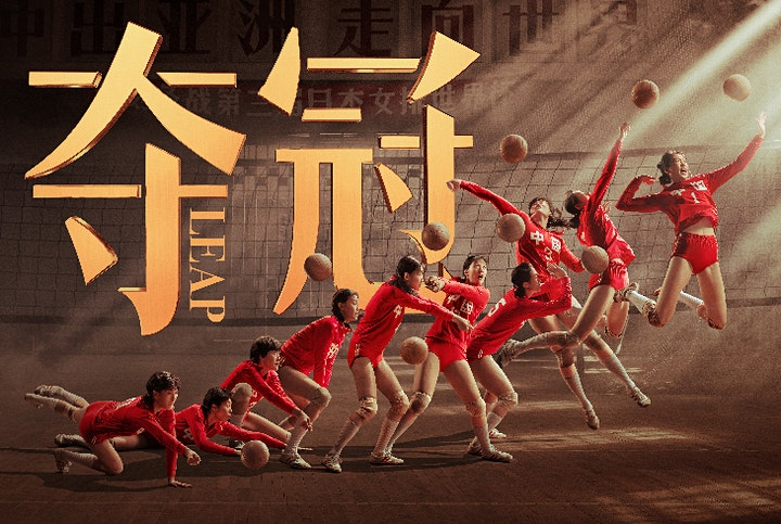 AWFF - Leap (1/26) -2021 Oscar Submission from China image