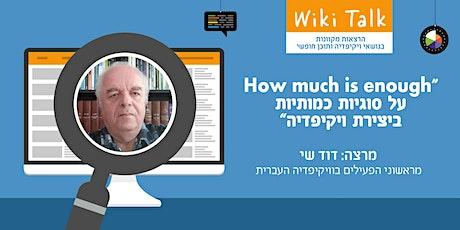 How much is enough - על סוגיות כמותיות ביצירת ויקיפדיה tickets