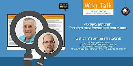 ארכיונים בישראל - תמונת מצב והפוטנציאל עבור ויקיפדיה tickets