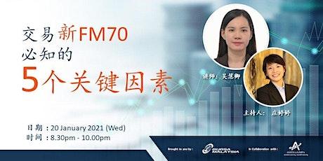 FM70 Webinar by Bursa Malaysia: 交易新FM70必知的5个关键因素 tickets