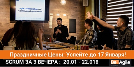 Scrum Core Online за 3 Вечера Tickets
