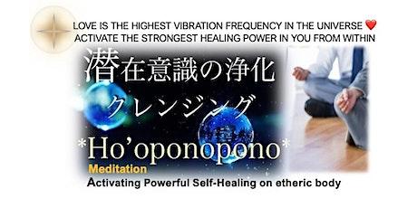Ho'Oponopono Meditation:Activating Powerful Self-Healing bilhetes