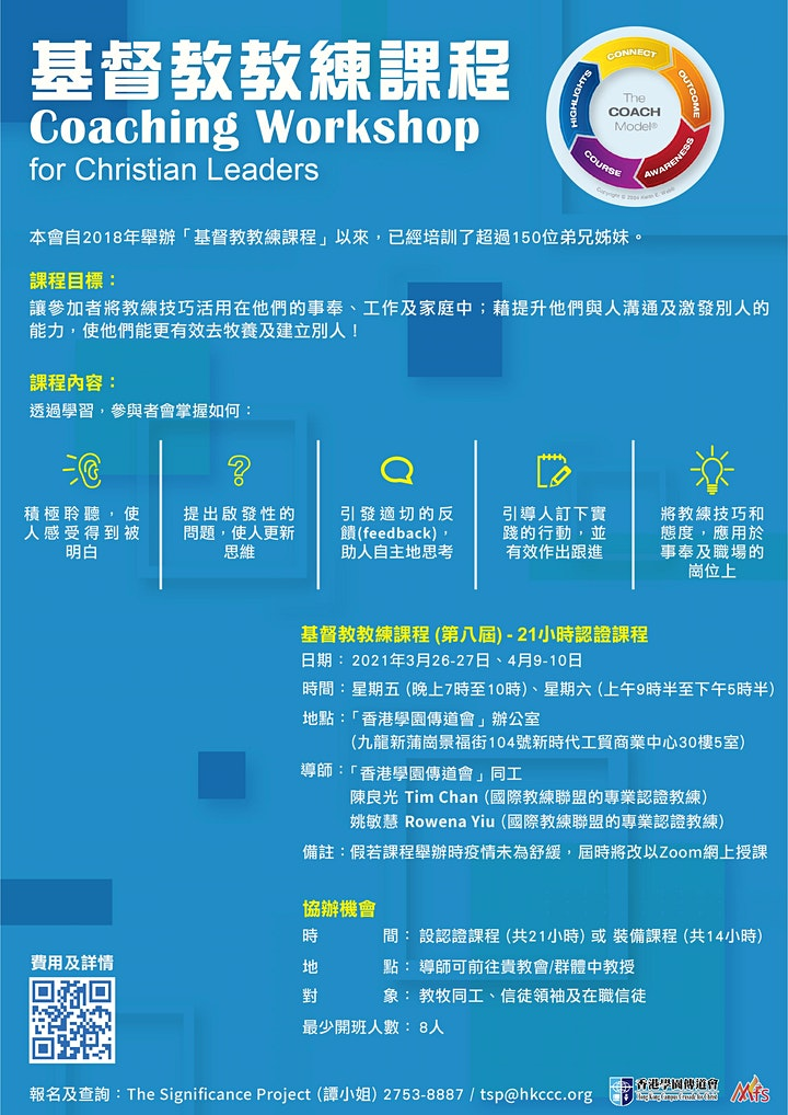 基督教教練課程(第八屆)- 21小時認證課程 image