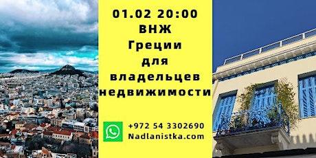 Золотая Виза в Греции для владельцев недвижимости tickets