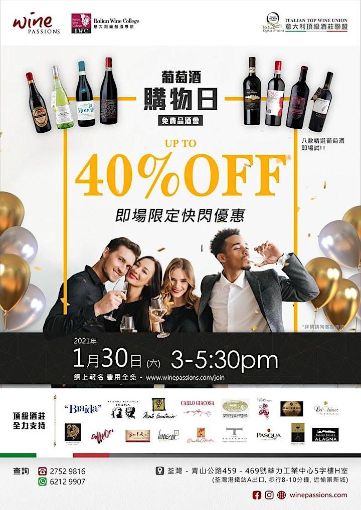 New Year Wine Tasting Shopping Day 新年葡萄酒開倉購物 x 免費品酒會 - 八款佳釀即場試 (TBC) image