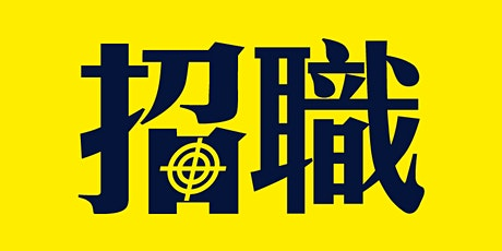 招職 Job Fair (淘大商場) tickets