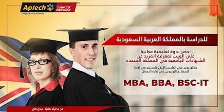 ندوة تعليمية لمعرفة المزيد عن الشهادات الجامعية في بريطانيا BBA MBA BSC-IT tickets