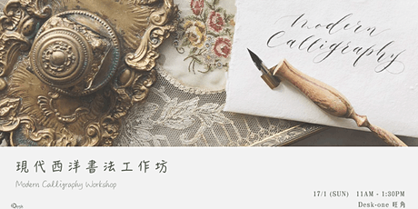 現代西洋書法工作坊 Modern Calligraphy Workshop tickets