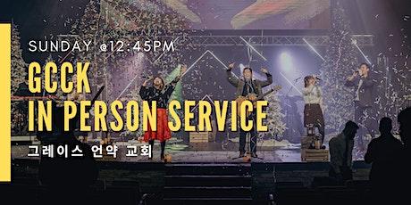 GCCK In Person Sunday Service 그레이스 언약 교회 대면 예배 신청 tickets