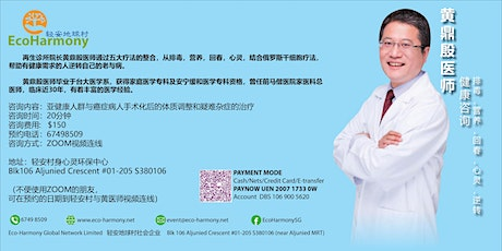 黄鼎殷医师健康咨询  Doctor Huang Dingyin Health Consultation tickets