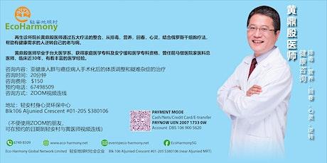 黄鼎殷医师健康咨询  Doctor Huang Dingyin Health Consultation tickets