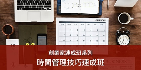 時間管理技巧速成班 (8/2) tickets