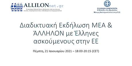 Διαδικτυακή Εκδήλωση ΜΕΑ & ΆΛΛΗΛΟΝ με Έλληνες ασκούμενους στην ΕΕ tickets