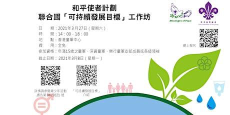 和平使者計劃:聯合國「可持續發展目標」工作坊 tickets