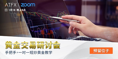 ATFX【黄金交易研讨会】-2021年1月18日 tickets