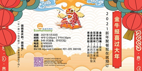 金牛报喜过大年 The Bull Announce Happy CNY tickets