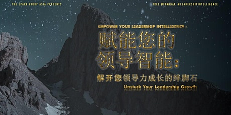 赋能您的领导智能:解开您领导力成长的绊脚石 tickets