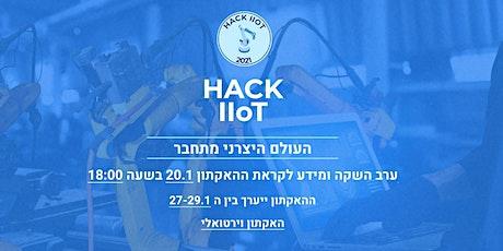 HACK IIOT מפגש מידע וציוות לקראת האקתון וירטואלי tickets