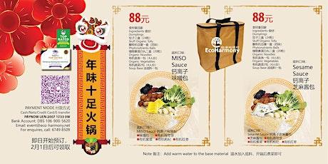 年味十足火锅-钙离子芝麻酱口味(88元)Healthy Steamboat tickets