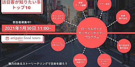 オンラインセミナー:訪日外国人旅行者が知りたいことトップ10 tickets