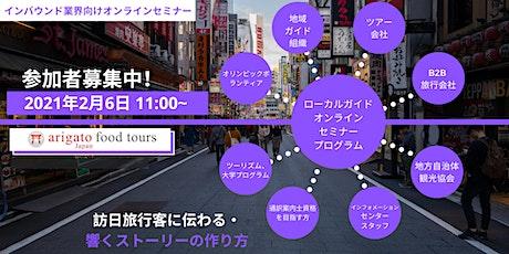 オンラインセミナー :訪日旅行客に伝わる・響くストーリーの作り方 tickets