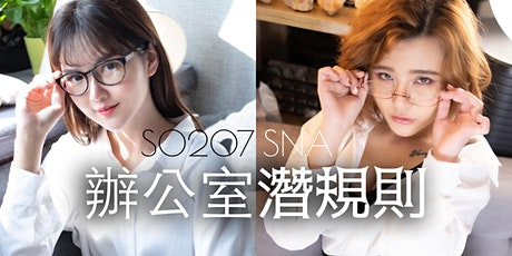 S0207-21 辦公室潛規則|SaSa, Rita tickets