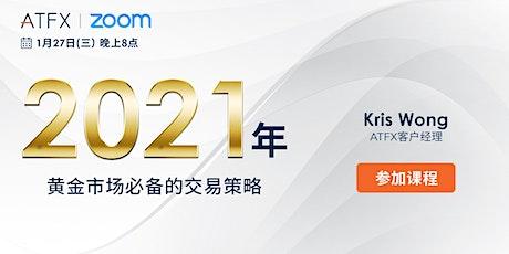 ATFX-免费交易投资线上研讨会-2021年1月27日 tickets