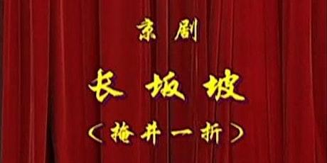 """""""京剧之花""""云课堂--经典剧目赏析 大课:   周六七点半 –赵飞谈戏 tickets"""