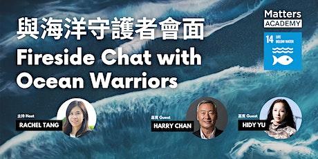 與海洋守護者會面 Fireside Chat with Ocean Warriors tickets