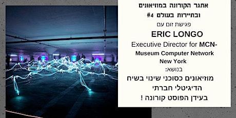 4# אתגר הקורונה במוזיאונים ובתיירות בעולם tickets