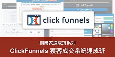 ClickFunnels 獲客成交系統速成班 (4/2) tickets