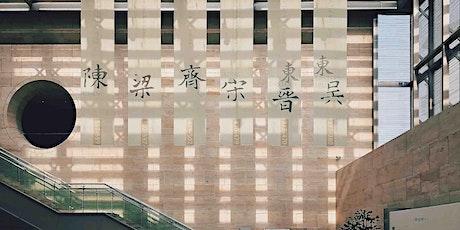 六朝如梦:六朝古都与六朝博物馆 tickets
