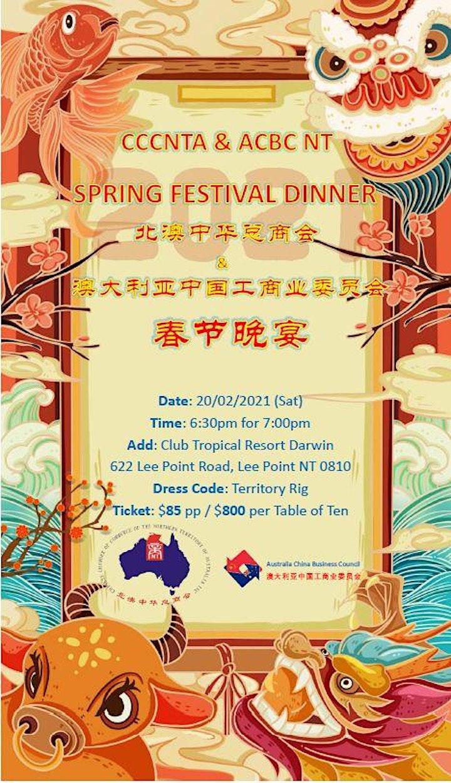 Spring Festival Dinner NT image