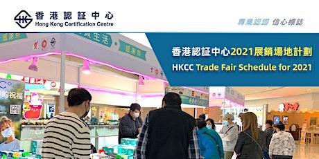 香港認証中心(HKCC) - 優質生活展 (天盛商場地下街市 M1展區) tickets