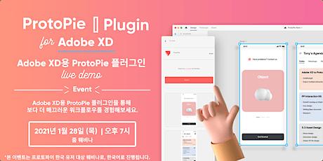 [ProtoPie] Adobe XD용 ProtoPie 플러그인 출시 기념 웨비나 tickets