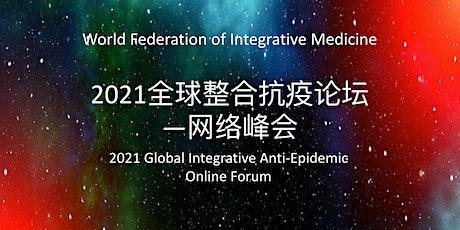 2021全球整合抗疫论坛网络峰会 tickets