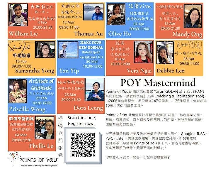 POY Mastermind Season 4 image