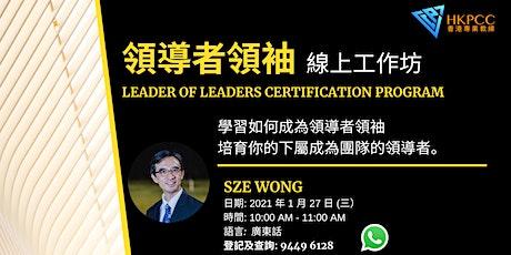 線上工作坊:領導者領袖 tickets