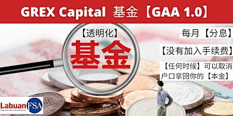 GAA  1.0 基金 tickets
