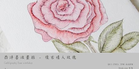 西洋書法畫班 - 復古情人玫瑰 Calligraphy Rose Workshop tickets