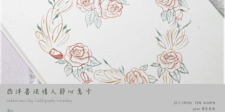 西洋書法情人節心意卡 Valentine's Day Calligraphy Wrokshop tickets