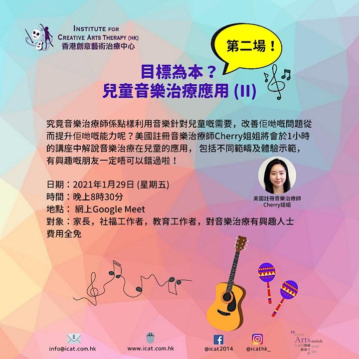 目標為本? 兒童音樂治療應用(II) image