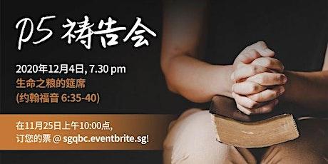 祷告会(2月5日) tickets