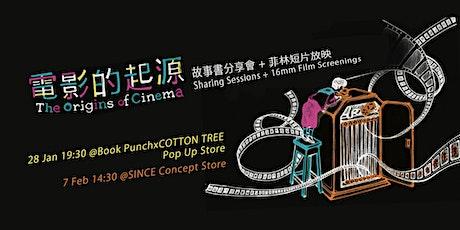 《電影的起源》故事書分享會Sharing Sessions of'The Origins of Cinema'@SINCE Concept Store tickets