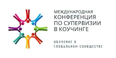 Международная конференция по коучинговой супервизии. Tickets