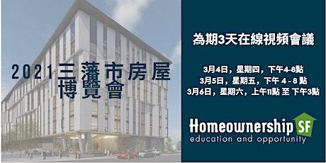 2021三藩市房屋博覽會 tickets